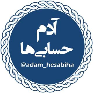 adam_hesabiha