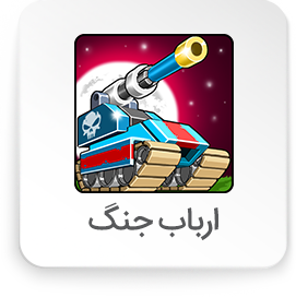 ارباب جنگ-DeemaAgency-9