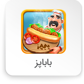 باباپز-DeemaAgency-4