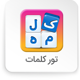 تور کلمات-DeemaAgency-3