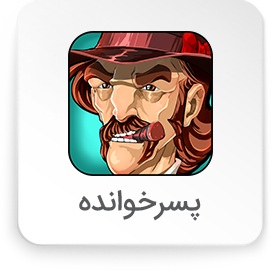 پسرخوانده-DeemaAgency-1