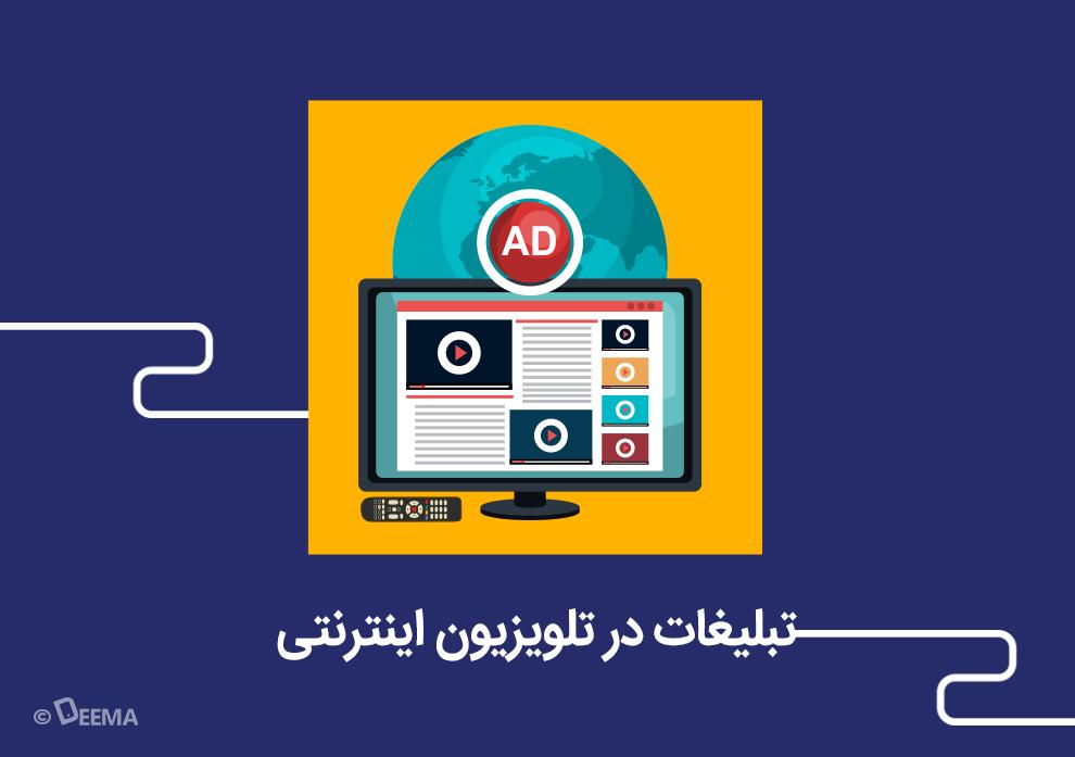 تبلیغات در تلویزیون اینترنتی (Connected TV)