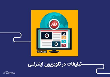 تبلیغات در تلویزیون اینترنتی