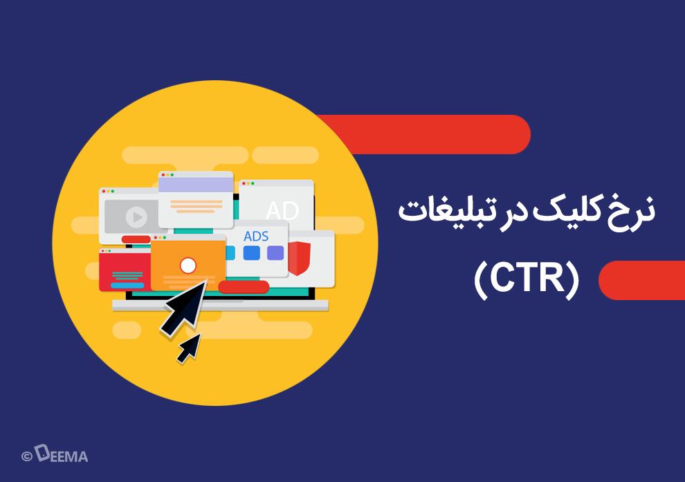 نرخ کلیک (CTR) در تبلیغات چیست و چگونه میشود آن را افزایش داد؟