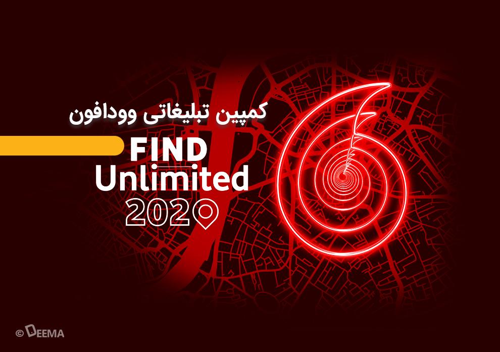 کمپین تبلیغاتی وودافون «بی نهایت را پیدا کن – 'Find Unlimited'»