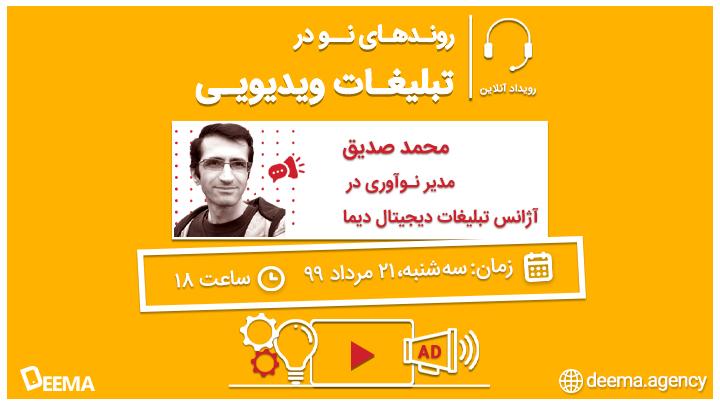 وبینار روندهای نو در تبلیغات ویدیویی