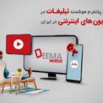 تبلیغات در تلویزیون های اینترنتی