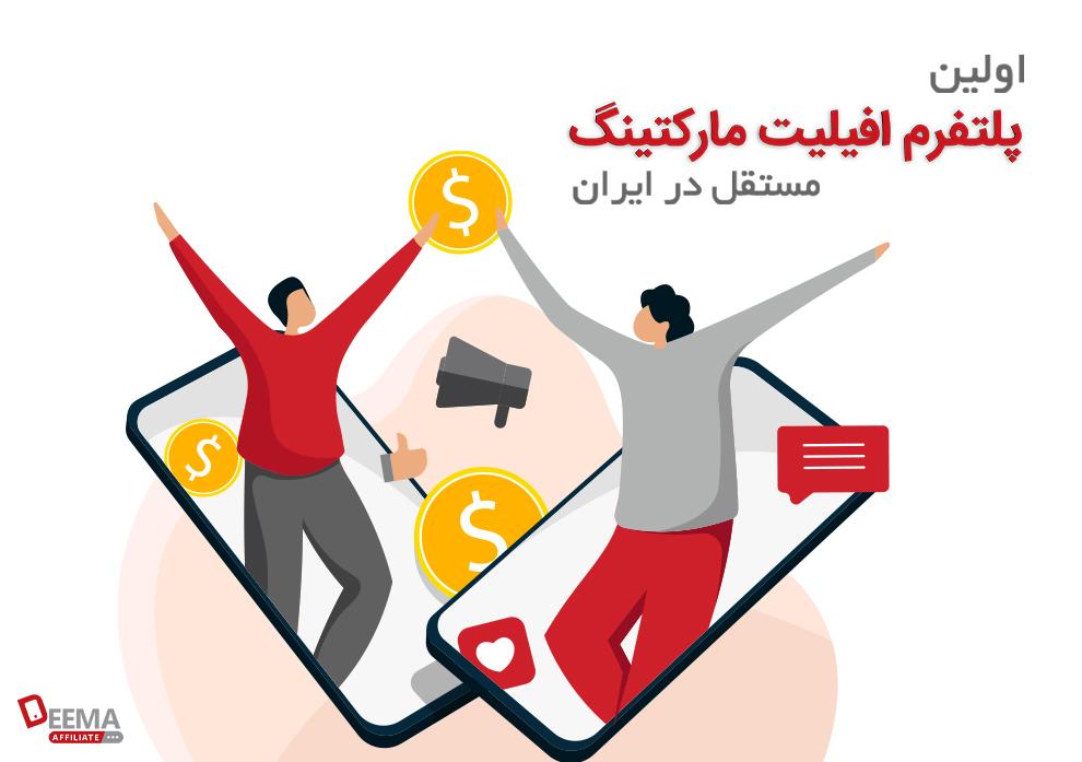 دیما افیلیت؛ اولین پلتفرم افیلیت مارکتینگ مستقل در ایران