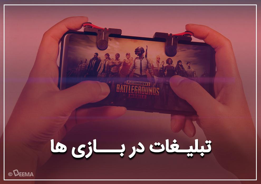 گزارشی دربارهی تبلیغات در بازیهای دیجیتال