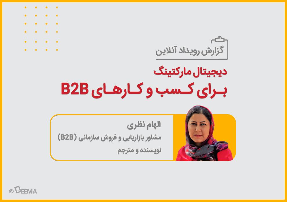 دیجیتال مارکتینگ برای کسبوکارهای B2B (فروش سازمانی)