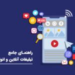 راهنمای جامع تبلیغات آنلاین