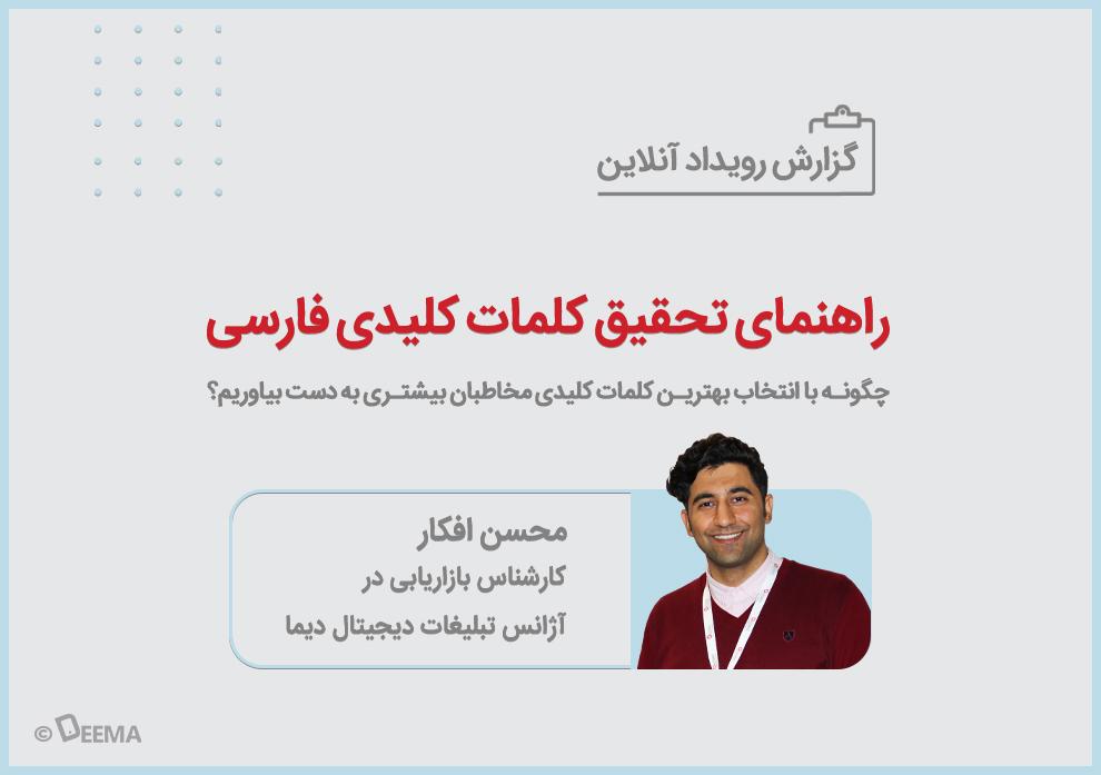 گزارش وبینار راهنمای تحقیق کلمات کلیدی فارسی