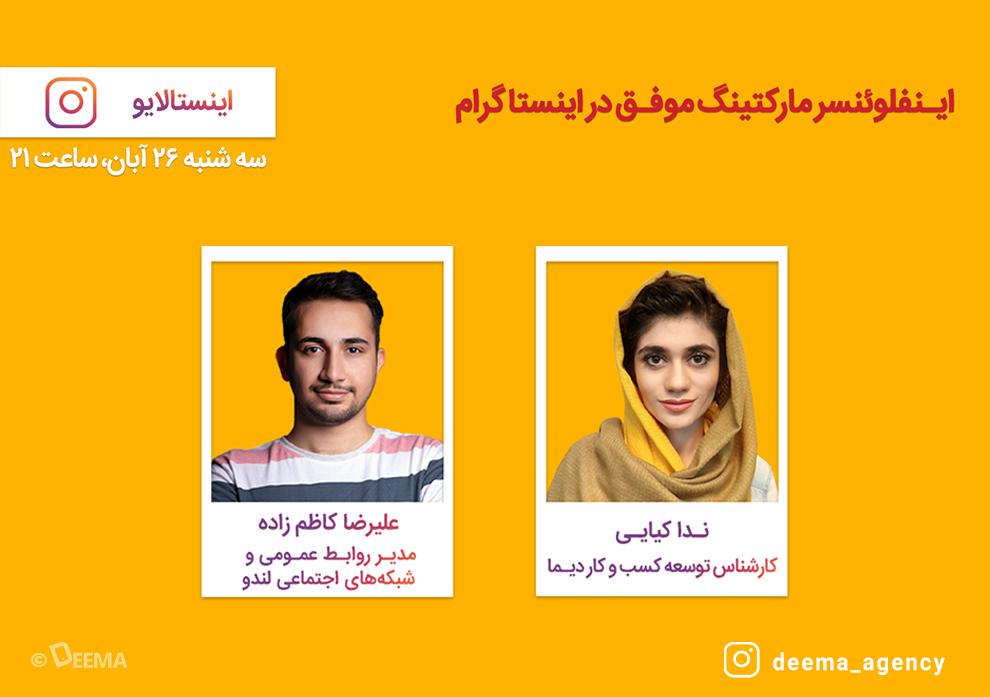 کمپینهای تبلیغاتی خود را در اینستاگرام بهتر اجرا کنید