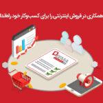 برنامه همکاری در فروش اینترنتی