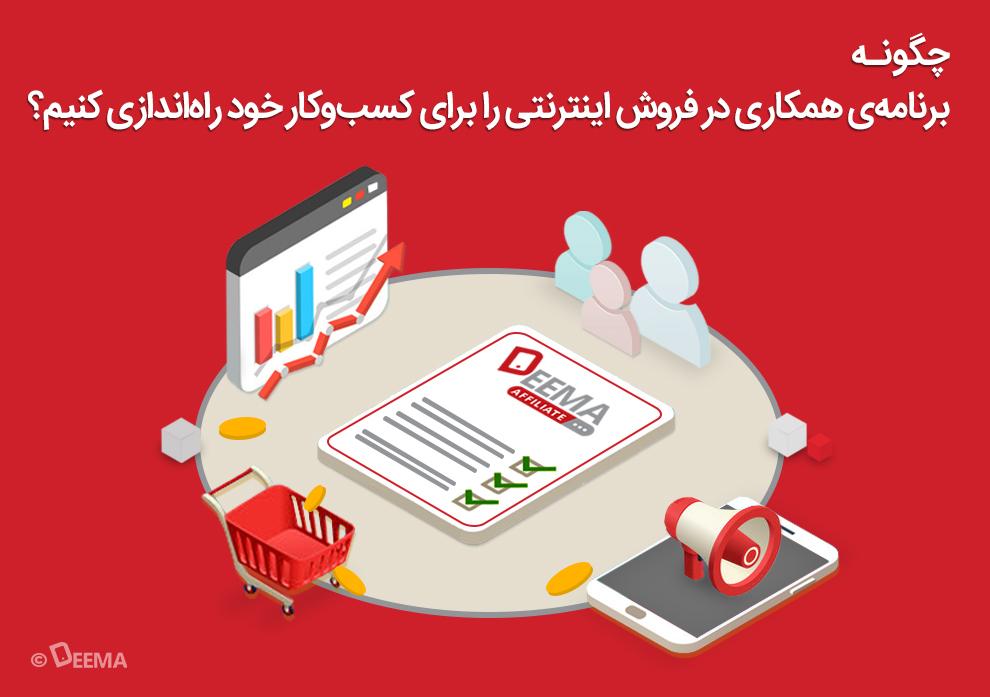چگونه برنامهی همکاری در فروش اینترنتی را برای کسبوکار خود راهاندازی کنیم