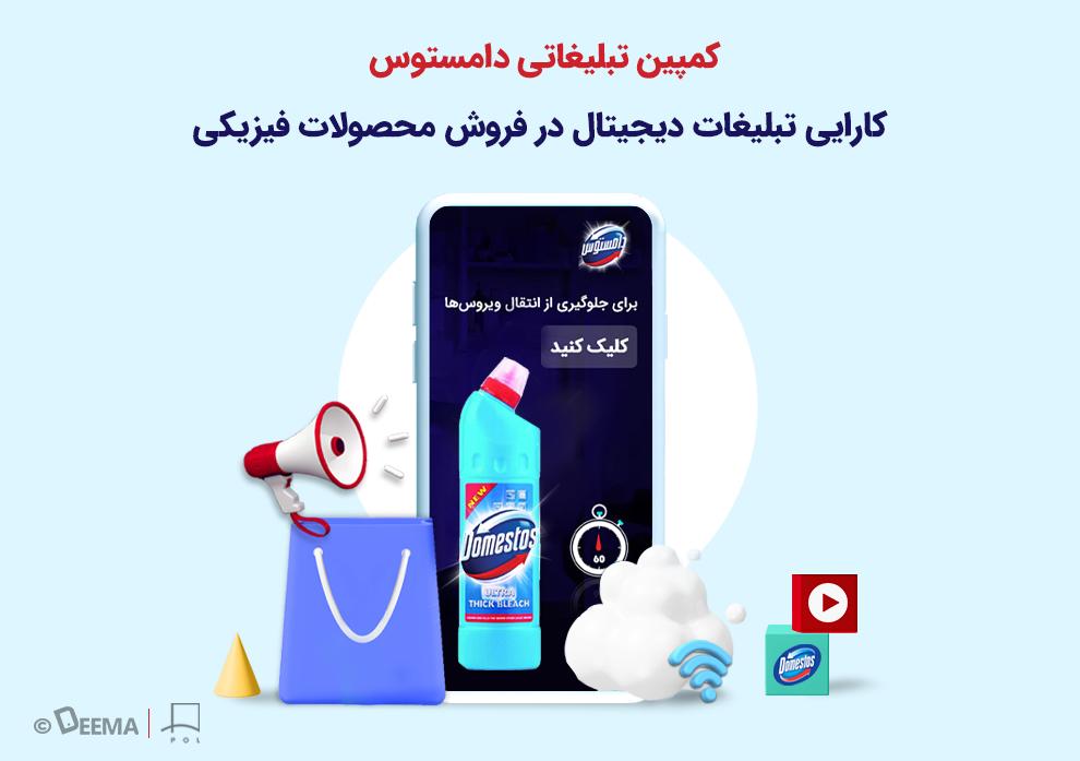 کمپین تبلیغاتی دامستوس؛ کارایی تبلیغات دیجیتال در فروش محصولات فیزیکی