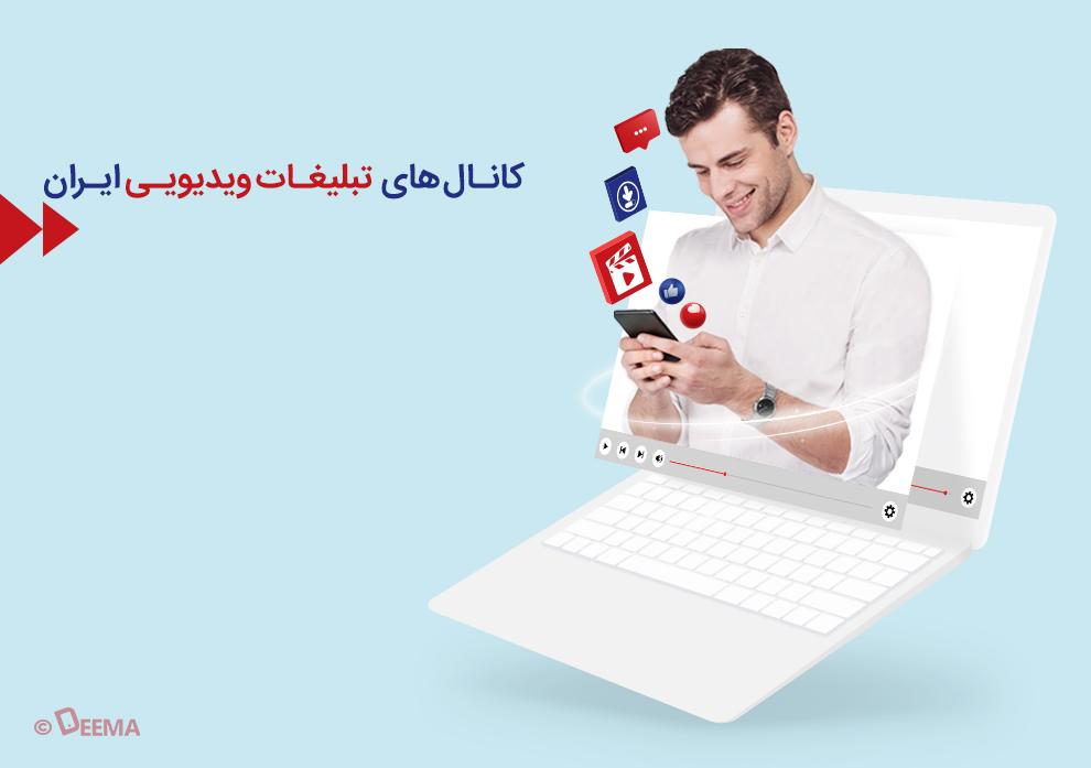 کانال های تبلیغات ویدئویی ایران در سال ۲۰۲۱