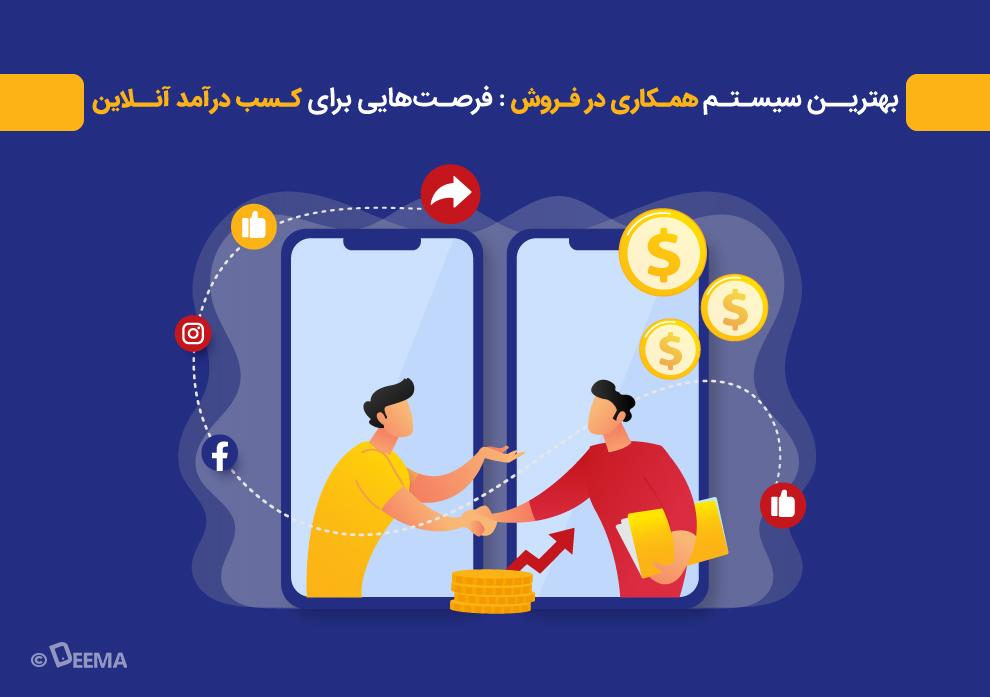 بهترین سیستم همکاری در فروش: فرصتهایی برای کسب درآمد آنلاین