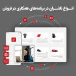 انواع ناشران در برنامههای همکاری در فروش