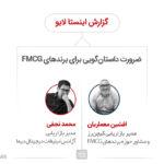 داستان سرایی برای برندهای FMCG