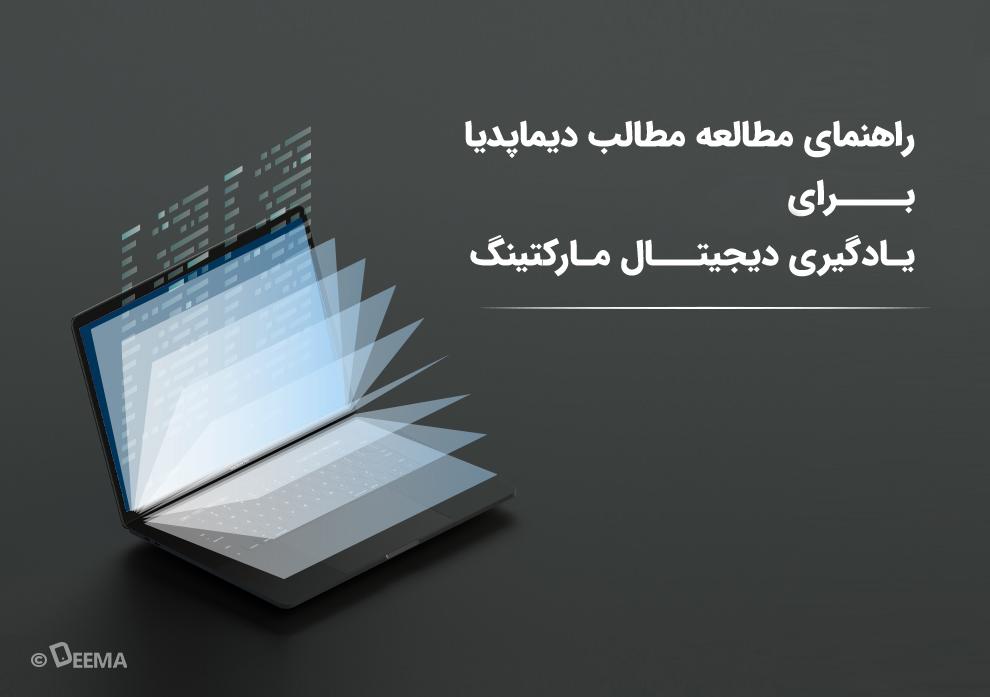 راهنمای مطالعه مطالب دیماپدیا برای یادگیری دیجیتال مارکتینگ