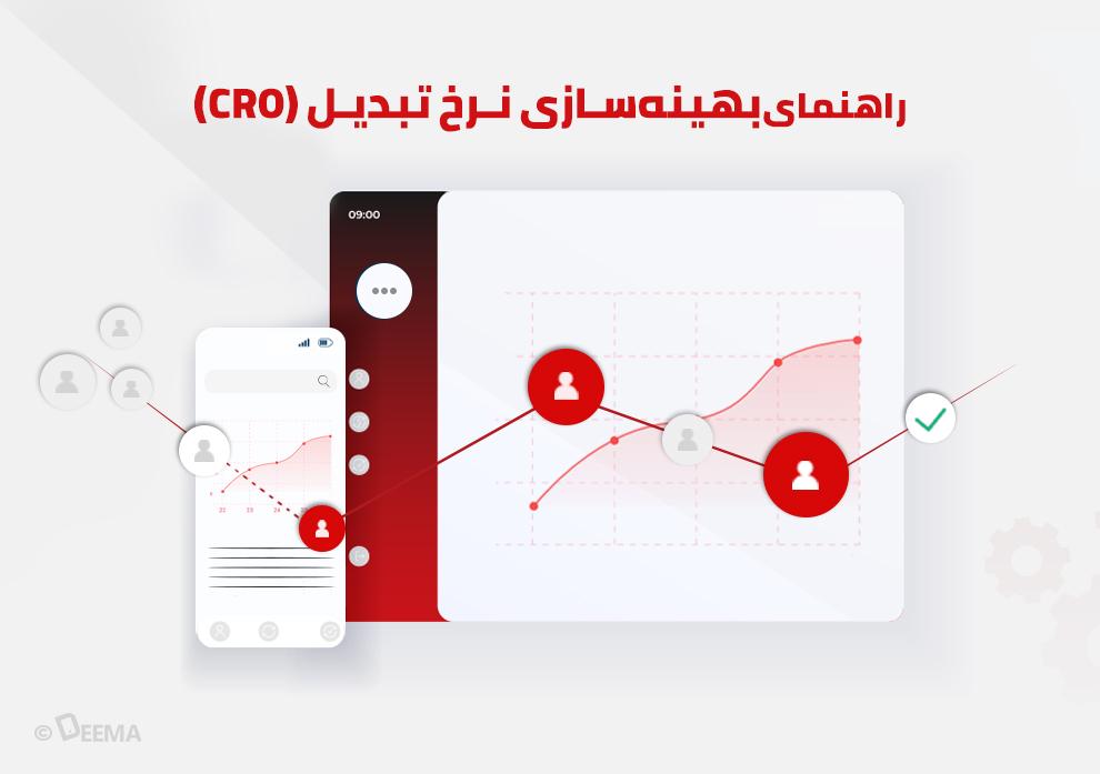 راهنمای بهینه سازی نرخ تبدیل (CRO)
