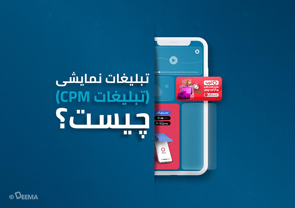 تبلیغات نمایشی (تبلیغات CPM) چیست؟