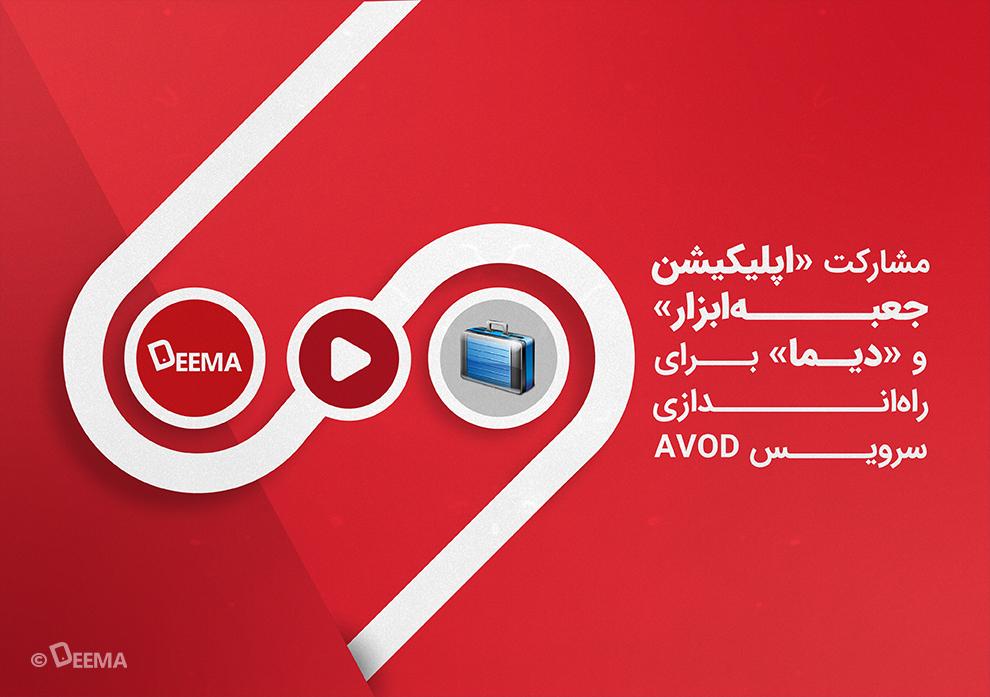 مشارکت اپلیکیشن جعبهابزار و آژانس تبلیغات دیجیتال دیما برای راهاندازی سرویس AVOD