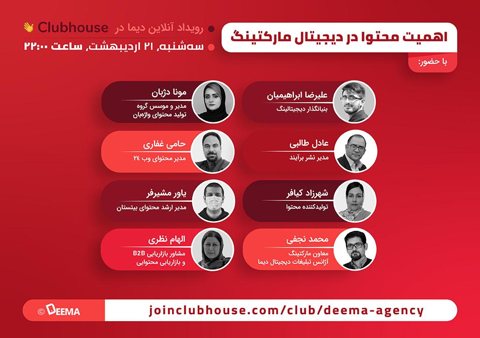 رویداد آنلاین دیما در کلابهاوس: «اهمیت محتوا در دیجیتال مارکتینگ»