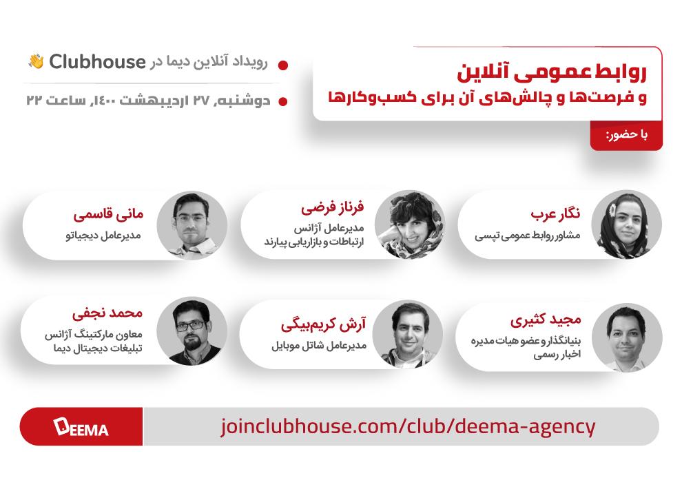 رویداد دیما در کلابهاوس: «روابط عمومی آنلاین و فرصتها و چالشهای آن برای کسبوکارها»