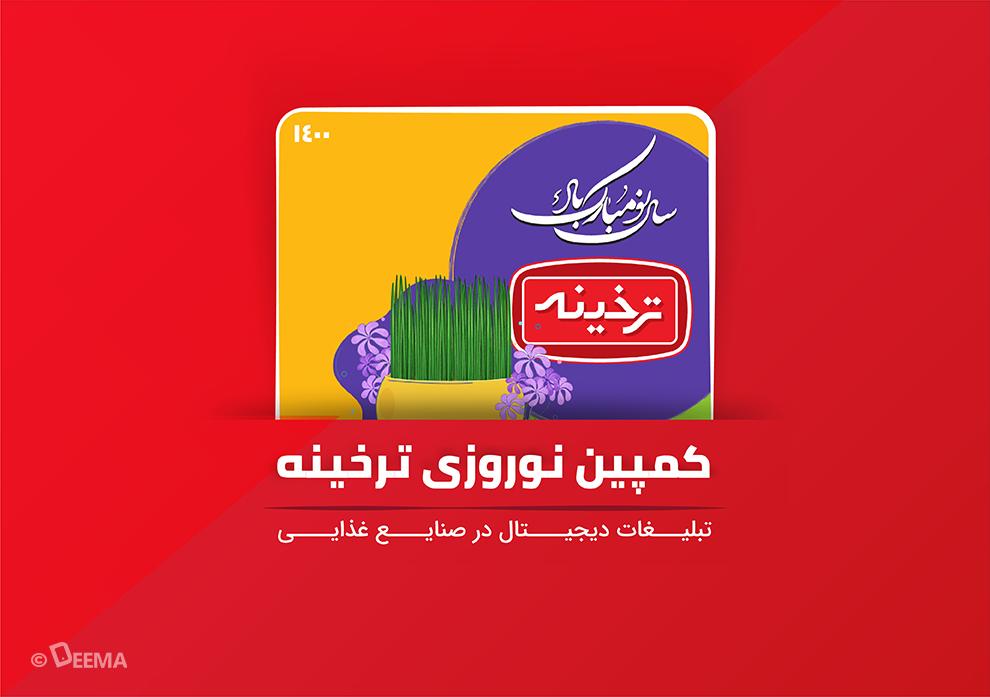 کمپین نوروزی ترخینه؛ تبلیغات دیجیتال در صنایع غذایی