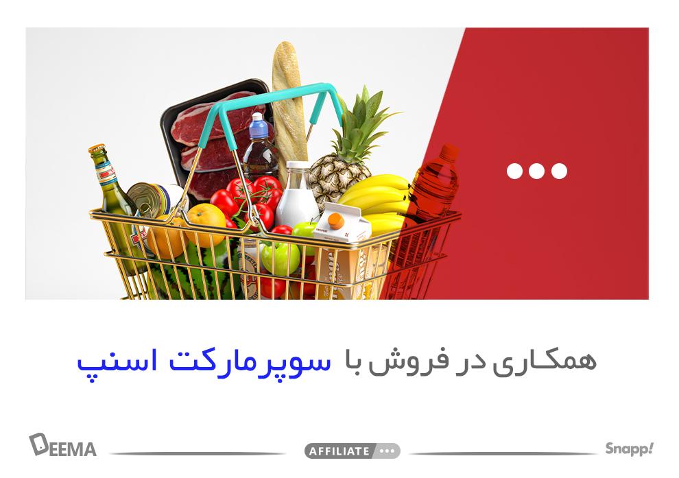همکاری در فروش با سوپرمارکت اسنپ
