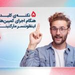 کمپینهای اینفلوئنسر مارکتینگ
