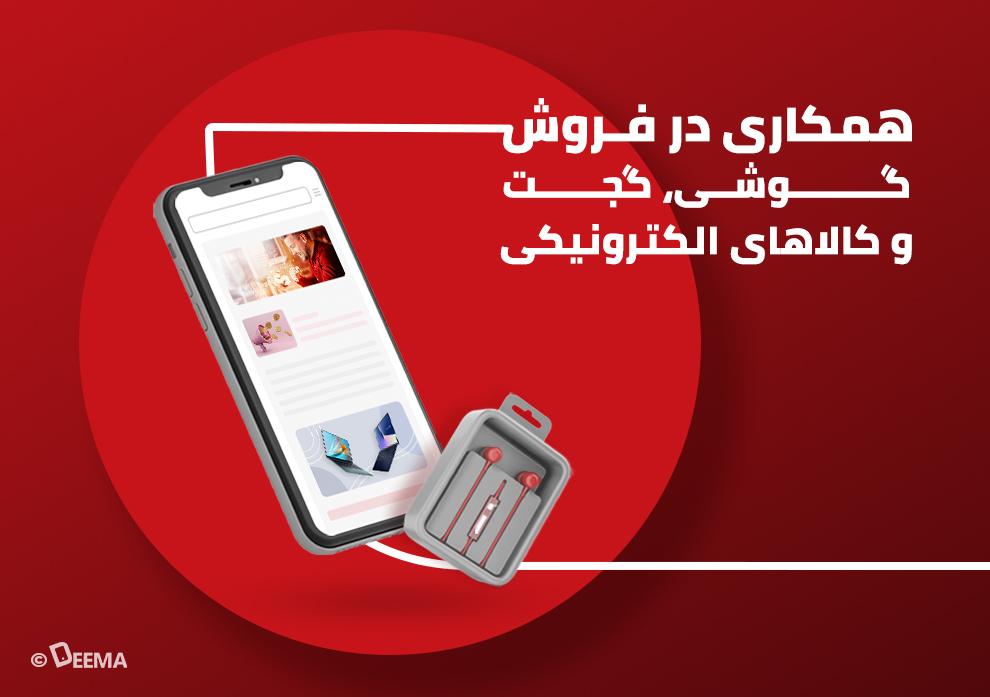 همکاری در فروش گوشی، گجت و کالاهای الکترونیکی
